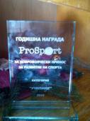 Награда ПроСпорт 2016